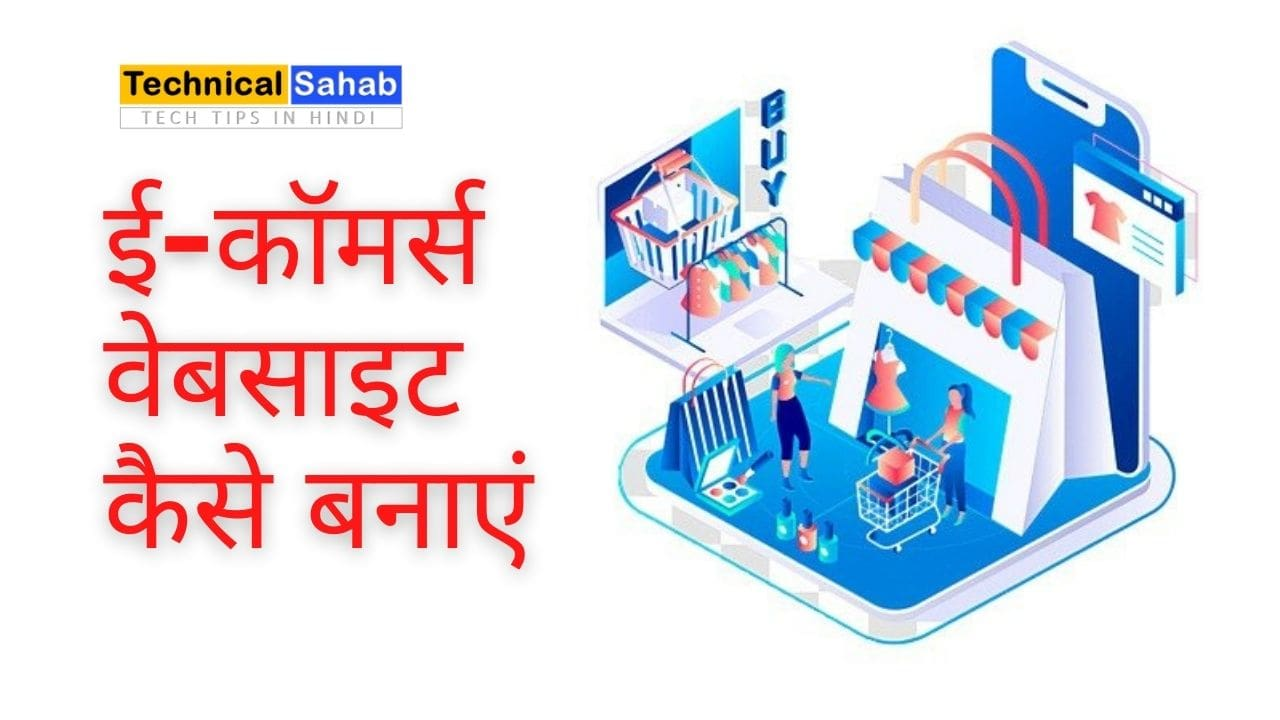 Make an ecommerce Website in Hindi