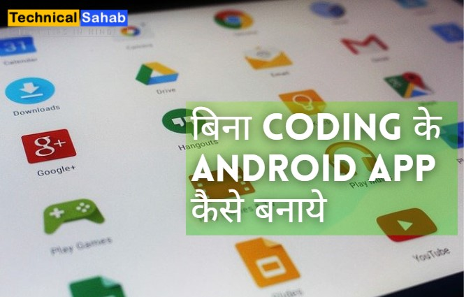 Make Android App Without Coding in Hindi